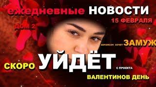 ДОМ 2 Новости за 15 февраля: Скоро УЙДЁТ с проекта!!!