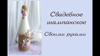 DIY : Свадебное шампанское в стиле рустик мастер класс/декор свадебного шампанского  ранункулюсами