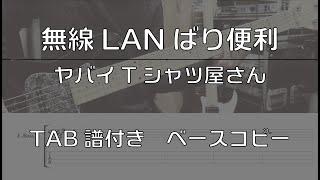 【TAB譜付き】無線LANばり便利 / ヤバイTシャツ屋さん 【ベースコピー】
