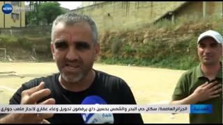 الجزائر العاصمة: سكان حي البحر والشمس بحسين داي يرفضون تحويل وعاء عقاري لانجاز ملعب جواري