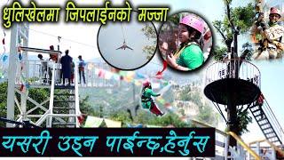 धुलिखेल जिपलाईनको मज्जा नै बेग्लै - Dhulikhel ZipLine - A New Adventures near by Kathmandu Valley