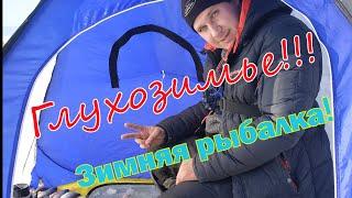 Глухозимье Зимняя рыбалка Как клюет рыба в бесклевье winterfishing зимняярыбалка рыбалка2021
