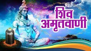 Sampoorna Shiv Amritwani !! शिव अमृतवाणी !! सुपरहिट शिव अमृतवाणी 2017 !! Devotional Bhakti Song