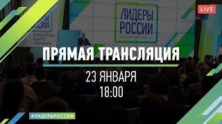 «Лидеры России». Итоги полуфиналов. Брифинг
