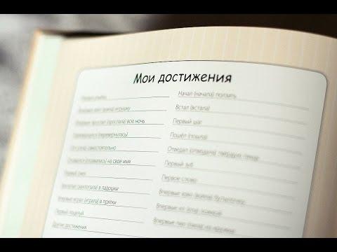 Живите осознанно. Зачем вести дневник своих достижений?