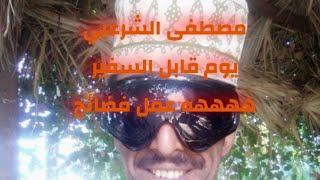 مصطفى الشرعبي  من اقوى القصص في الغربه 😆