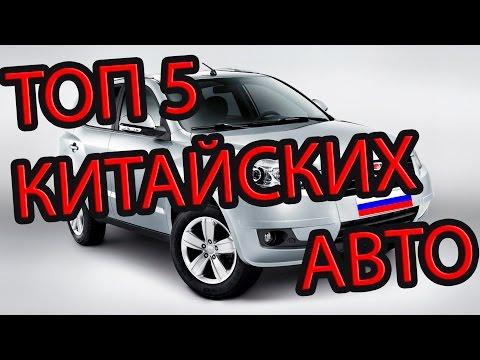ТОП 5 КИТАЙСКИХ АВТО (2018)