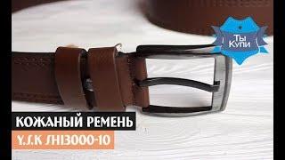 Широкий коричневый мужской ремень из натуральной кожи Y.S.K., купить в Украине. Обзор