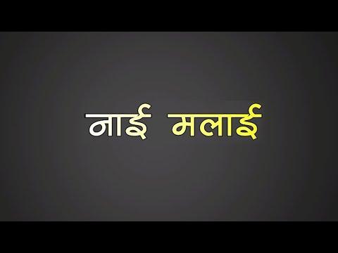 Nai Malai Thaha Chhaina Lyric - SANJIB PARAJULI and TIKA PRASAIN ( Lyric Edite By Suresh Magar )