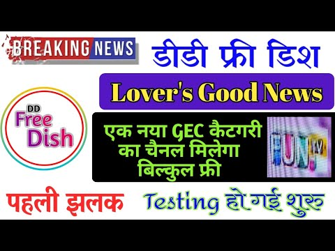 Big Good News For DD Free Dish Lover's | One New Hindi Serial Channel Started Free To Air First Look