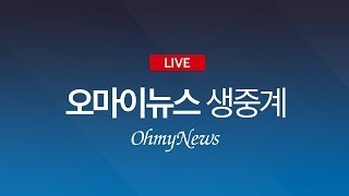 [생중계] 정세균-이재명-김경수-강경화