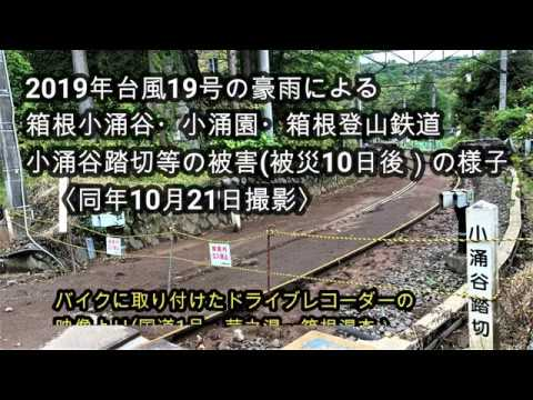 箱根 台風 被害