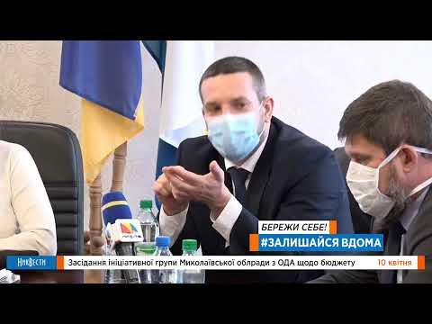 НикВести: Трансляция // Обсуждение правок в бюджет Николаевской области