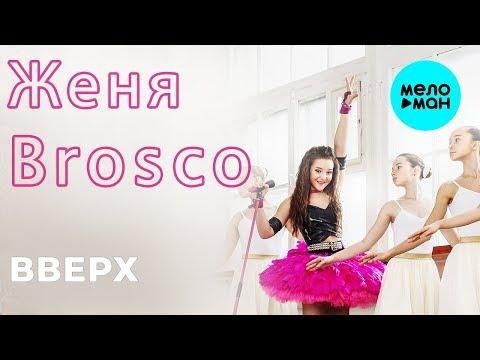 Женя Brosco - Вверх Single