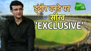 SPORTS TAK  EXCLUSIVE : Saurav Ganguly on Indore ODI  |Boria Majumdar | Sports Tak