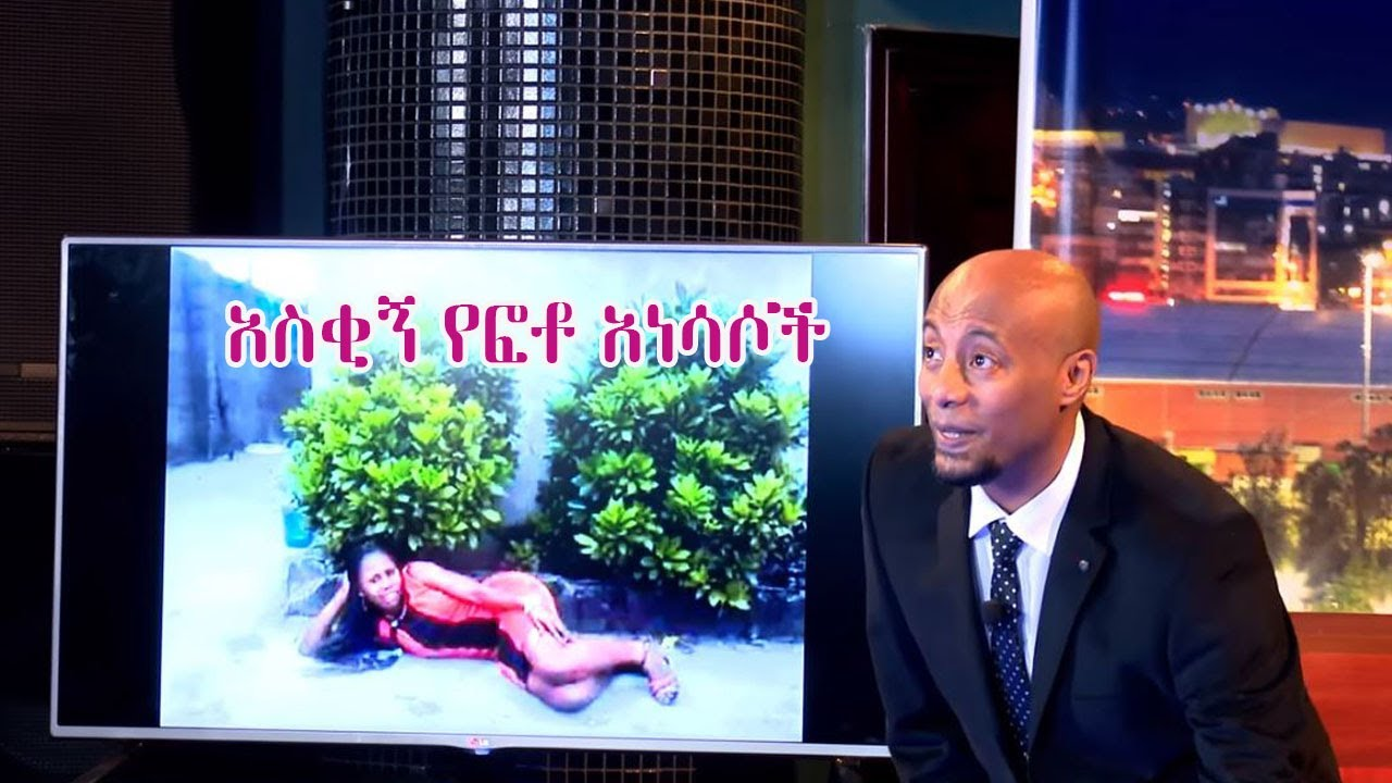 Seifu Show Funny Pictures S4 Ep 8