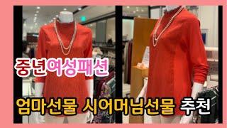 중년여성패션 :: 봄패션 엄마선물 추천