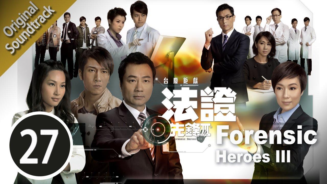 Download [Eng Sub] 法證先鋒III Forensic Heroes III 27/30 粵語英字 | Detective Fiction | TVB Drama 2011