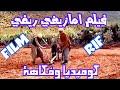 فيلم ريفي امازيغي ساعتين من الفكاهة والضحك تقريبا Film Amazigh rif mp3