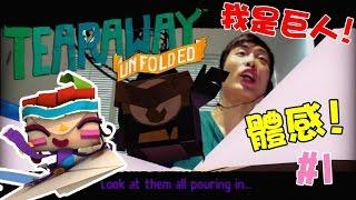 超可愛的體感互動RPG GAME!:Tearaway Unfolded: PS4 #1 thumbnail