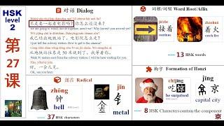 Chinese lessons for beginners - Lesson 27 不是要一起看电影吗?-语法【不是……吗?  Verb+着   往】, 部首(钅), 构字(京), 词根(着)