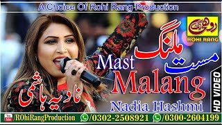 Mast Malang Cha Kita Ae Nadia Hashmi Latest Punjabi And Saraiki Song 2018 Rohi Rang Production