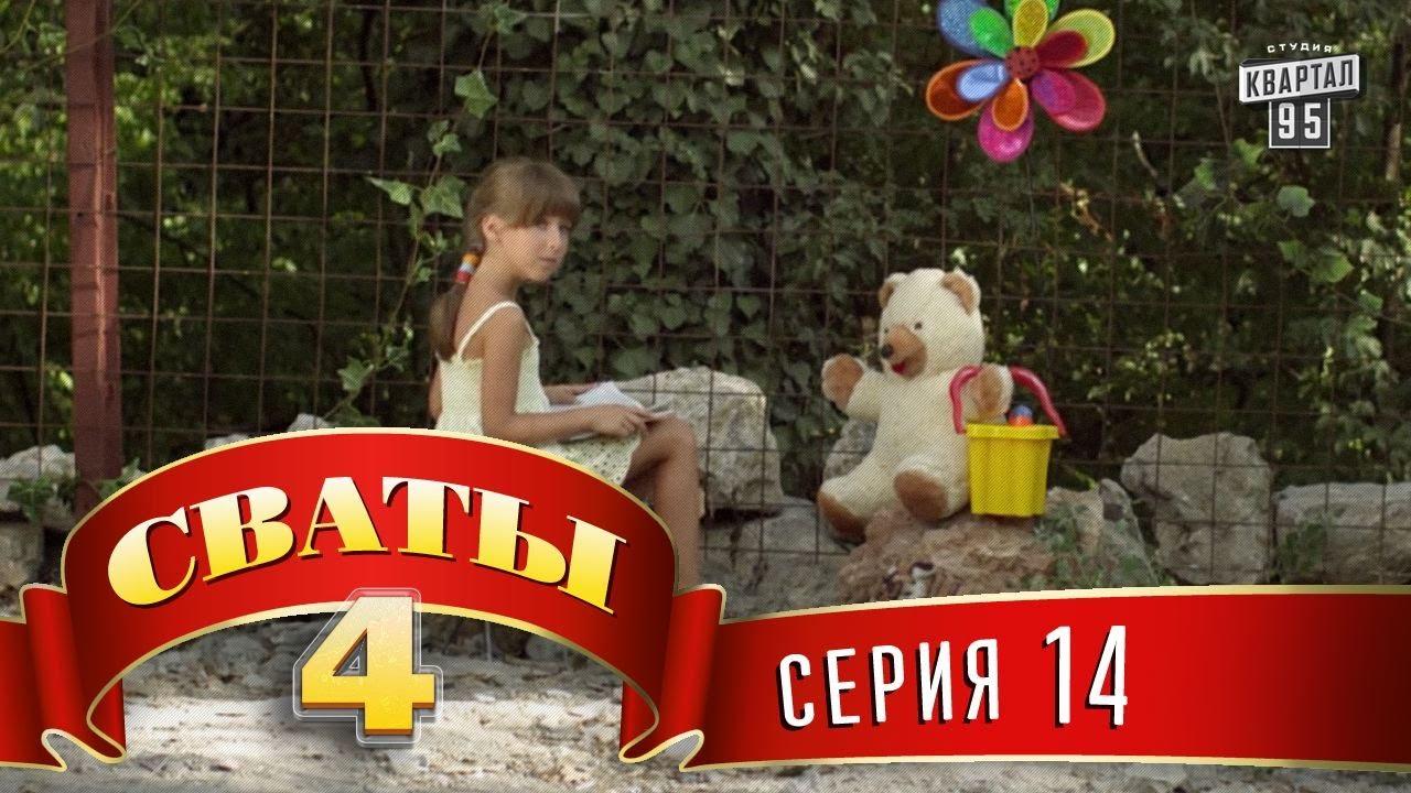 сваты 5 сезон смотреть онлайн серия 3