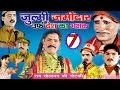 Download Bhojpuri Nautanki | जुल्मी जमीदार उर्फ़ देश का भक्षक (भाग -7 ) | Ram Khelavan | MP3 song and Music Video