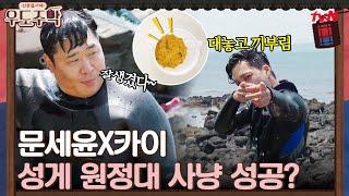 과연 '성게 원정대' 문세윤X카이가 잡은 성게는 몇 마…