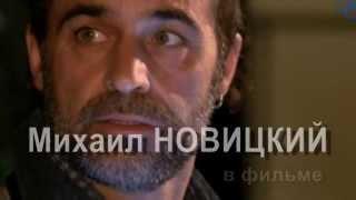 Михаил Новицкий в сериале ОСОБЫЙ СЛУЧАЙ (79 с.)