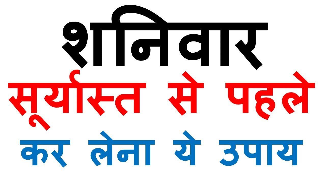 कैसी भी समस्या हो हो जायेगी दूर शनिवार को सूर्यास्त होने से पहले करे ये उपाय jyotish ke upay hindi