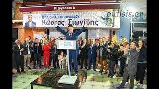 Εγκαίνια εκλογικού κέντρου υπ. δημάρχου Παιονίας Κώστα Σιωνίδη-Eidisis.gr webTV