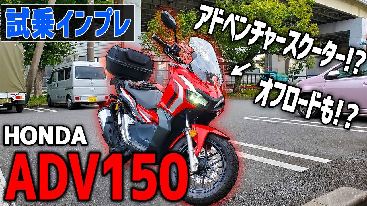 【試乗インプレ】噂の街乗りアドベンチャーバイク『ADV150』が最高すぎた!【街乗り最強】