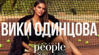 Вики Одинцова интервью и backstage со съемки для журнала Fashion People Russia