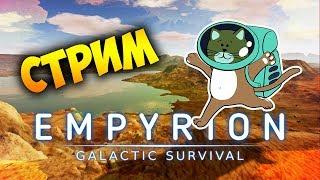 Empyrion Galactic Survival КООП - ВЫЖИВАНИЕ НА НОВОЙ ПЛАНЕТЕ стрим 6