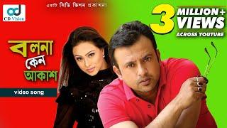 Bolona keno oi Akash Name Ase Sagorer Buke   HD Movie Song   Riaj, Popy & Tany Dais   CD Vision