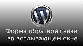 Wordpress Форма обратной связи во всплывающем окне за пару минут