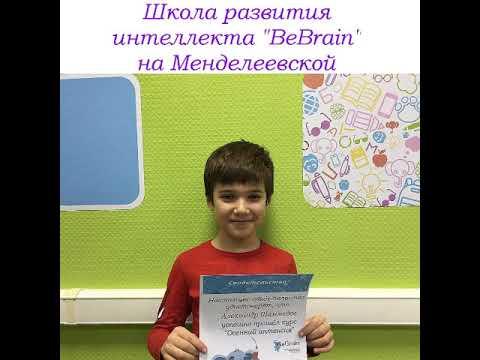 """Школа """"BeBrain"""" на Новослободской: ноябрьский интенсив"""