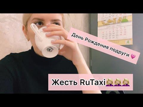 ТРЕШ В РУТАКСИ / НАГЛЫЙ ВОДИТЕЛЬ RUTAXI / День Рождения Подруги