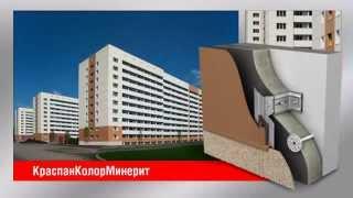 видео Фасадные листы ПРОФИСТ-КОЛОР