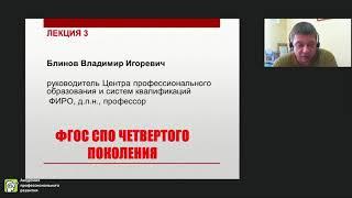 Вебинар от 07.09.2017  ФГОС СПО четвертого поколения