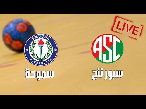بث مباشر | دور الثمانية لكأس مصر لكرة اليد سيدات بين سبورتنج و سموحة