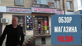 Обзор интернет магазина 2019 Автозапчасти для иномарок в Уфе