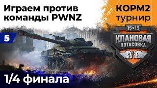 КОРМ2 против PWNZ. 1/4 Финала. Турнир