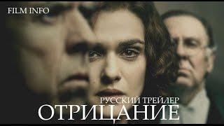 Отрицание (2016) Трейлер к фильму (Русский язык)