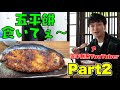 五平餅集2【東海オンエア】