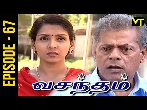 Vasantham Tamil Serial Episode 67 exclusively on Vision Time. Vasantham serial was aired by Sun TV in the year 2005. Actress Vijayalakshmi suited the main role of the serial. Vasantham Tamil Serial ft. Vagai Chandrasekhar, Delhi Ganesh, Vathsala Rajagopal, Shyam Ganesh, Vishwa, Durga and Priya in the lead roles. Subscribe to Vision Time - http://bit.ly/SubscribeVT  Story & screenplay : Devibala Lyrics: Pa Vijay Title Song : D Imman.  Singer: SPB Dialogues: Bala Suryan  Click here to Watch :   Kalasam: https://www.youtube.com/playlist?list=PLKrQXcb2YJU097x60nl4osYp1hB4kYJ-7  Thangam: https://www.youtube.com/playlist?list=PLKrQXcb2YJU3_Dm5GtlScXBPqc2pmX3Q5  Thiyagam:  https://www.youtube.com/playlist?list=PLKrQXcb2YJU3QSiSiTVOQ-lI4hDr2TQBl  Rajakumari: https://www.youtube.com/playlist?list=PLKrQXcb2YJU3iijZXtnzeMvAjRVkdMrAR   For More Updates:- Like us on Facebook:- https://www.facebook.com/visiontimeindia Subscribe - http://bit.ly/SubscribeVT