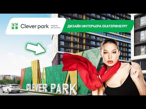Планировки квартир в ЖК Клевер Парк (Clever Park) Екатеринбург