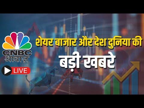 CNBC Awaaz | First Trade Live Updates | 8th October 2021 | Share Market Live | Stock Market Live