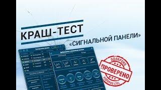 сигнальная панель - обзор OpenFX